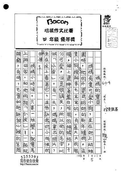 102W4305黃颽蓁 (1)