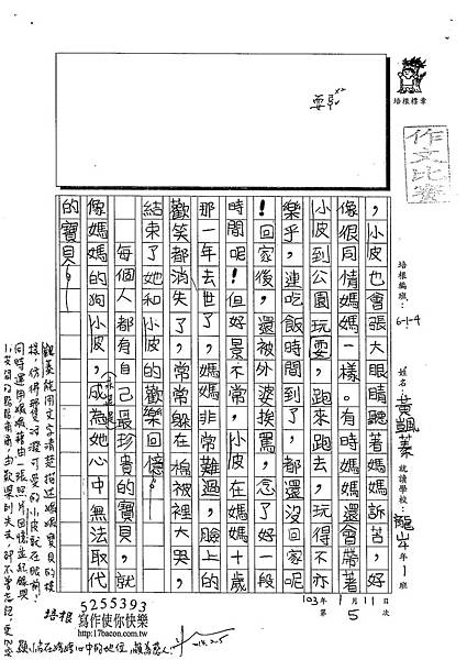 102W4305黃颽蓁 (2)
