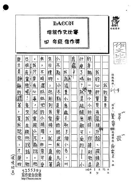 102W4305董睿群 (1)