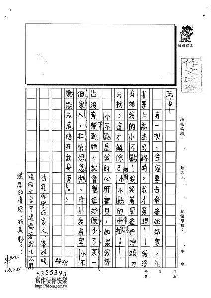 102W4305董睿群 (2)