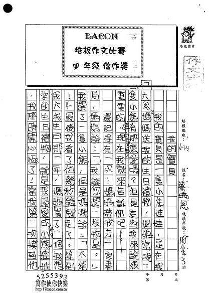 102W4305蔡瑀恩 (1)