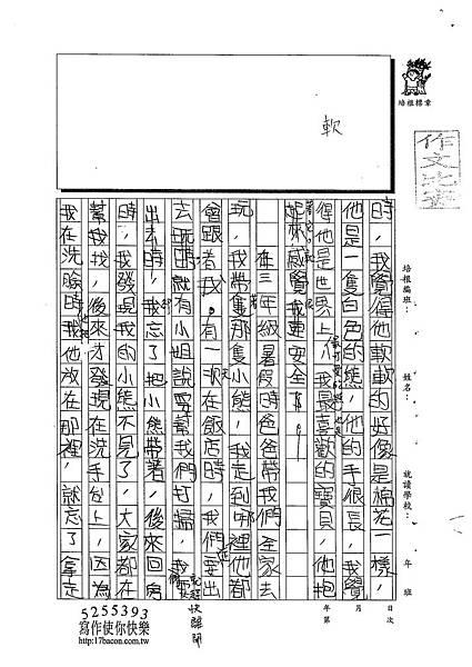 102W4305蔡瑀恩 (2)