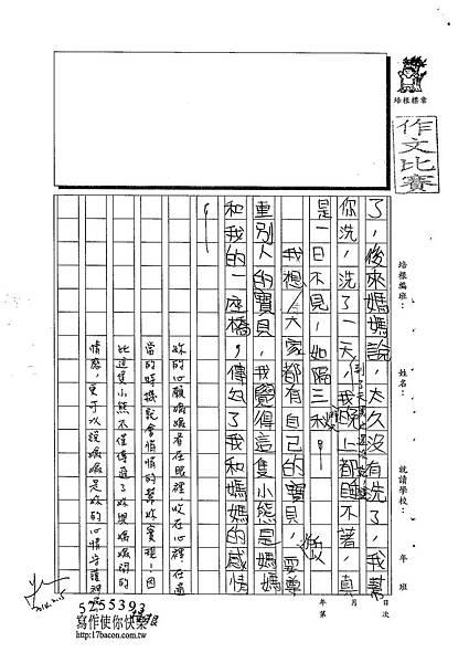 102W4305蔡瑀恩 (3)