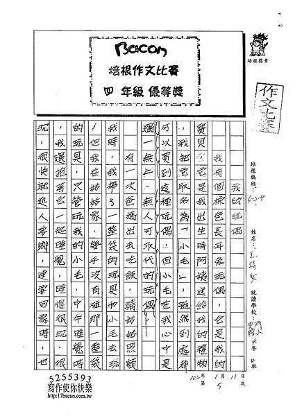 102W4305王靖文 (1)