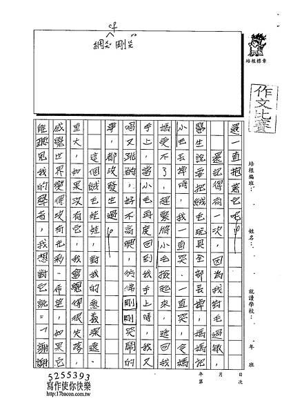 102W4305王靖文 (2)