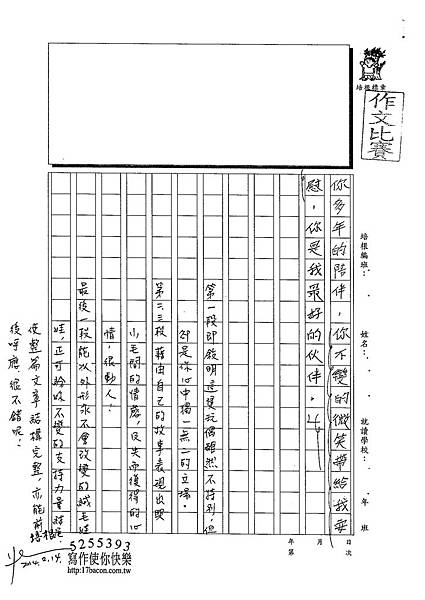 102W4305王靖文 (3)