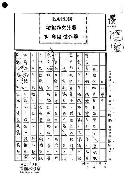 102W4305吳沛穎 (1)