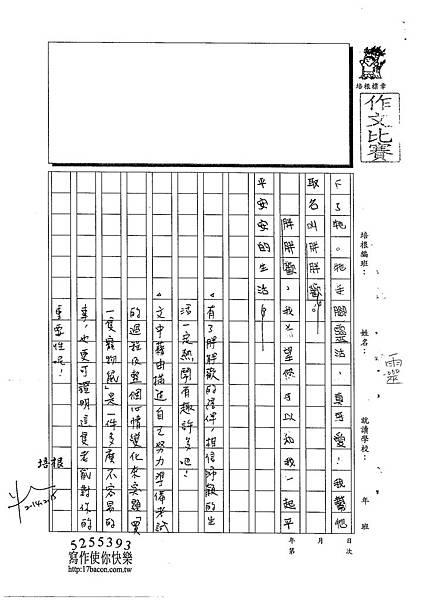 102W4305吳沛穎 (3)