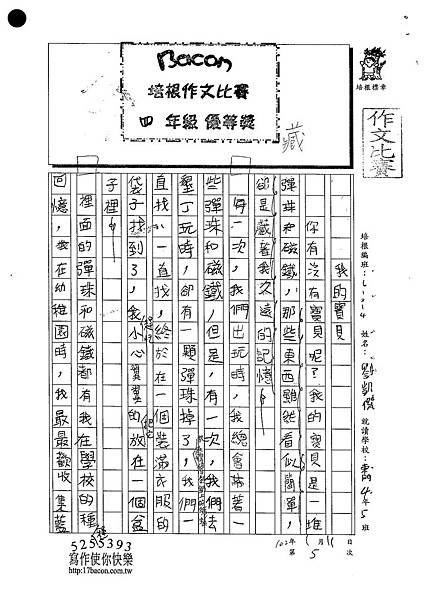 102W4305劉凱傑 (1)
