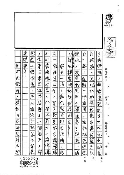 102W4305劉凱傑 (2)