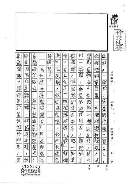 102W4305劉凱傑 (3)