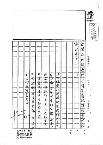 102W4305劉凱傑 (4)