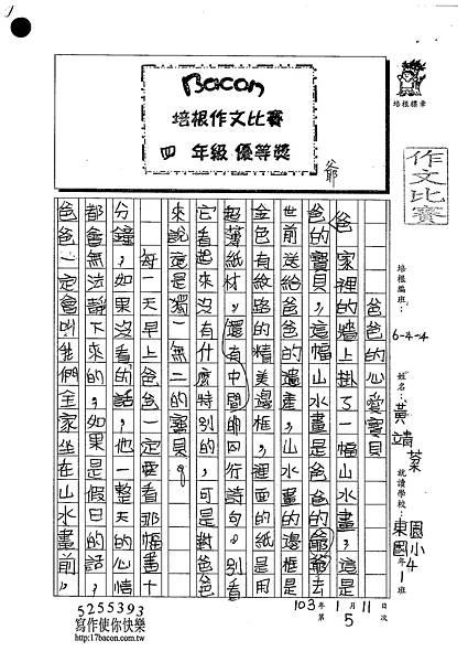 102W4305黃靖棻 (1)