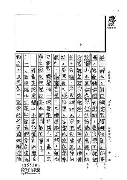 102W4305黃靖棻 (2)