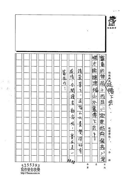 102W4305黃靖棻 (3)