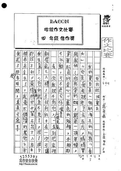 102W4305萬祐嘉 (1)