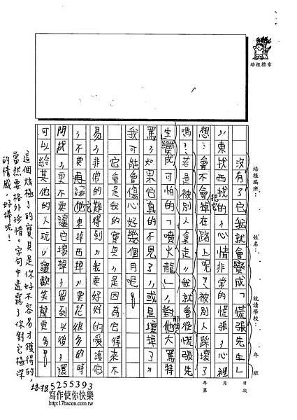102W4305萬祐嘉 (2)
