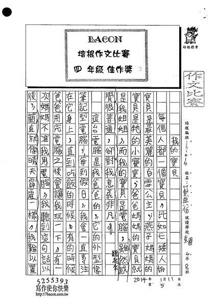 102W4305蔡典伯 (1)
