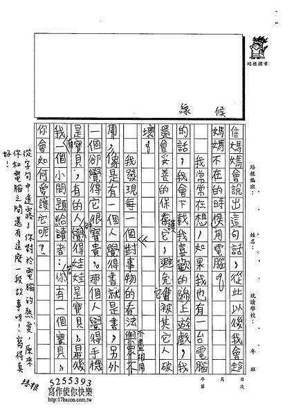 102W4305蔡典伯 (2)