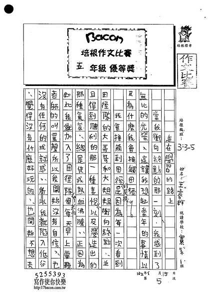 102W5305王睿群 (1)