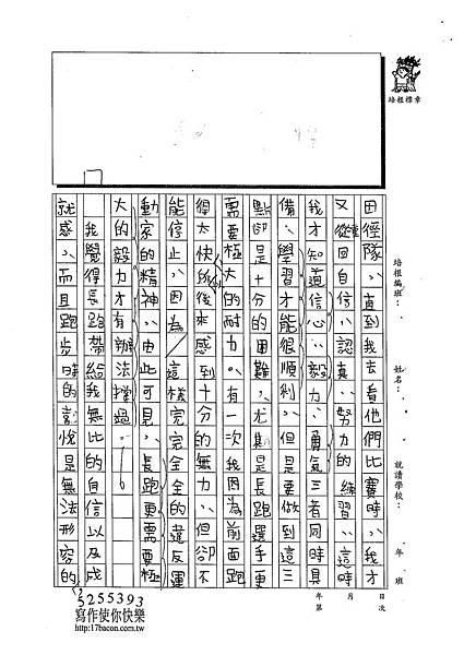 102W5305王睿群 (2)