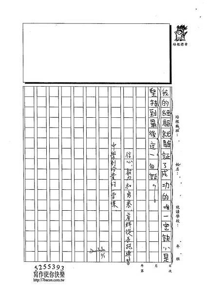102W5305王睿群 (3)