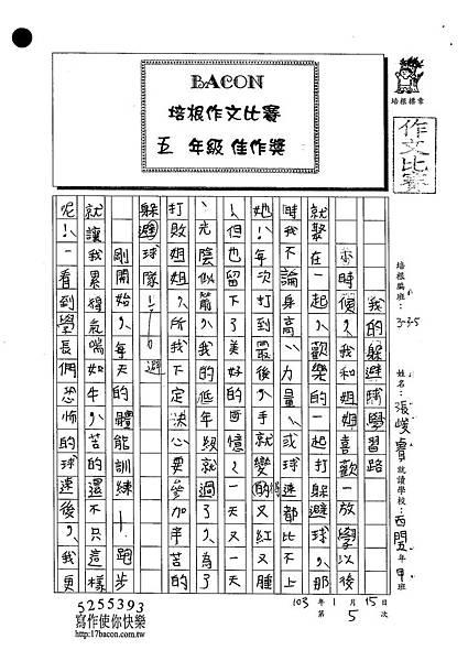 102W5305張峻睿 (1)