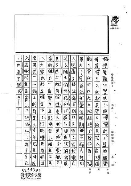 102W5305張峻睿 (2)