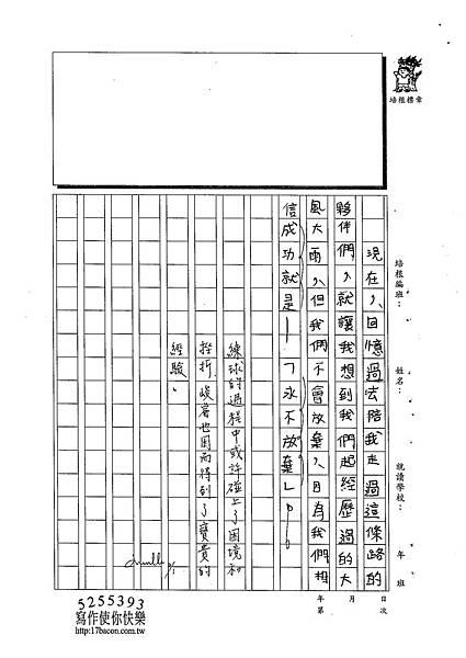 102W5305張峻睿 (3)