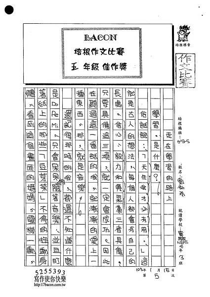 102W5305劉祉希 (1)