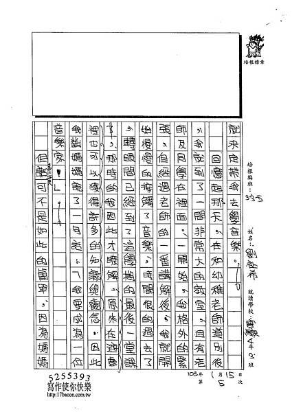 102W5305劉祉希 (2)