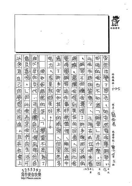 102W5305劉祉希 (3)