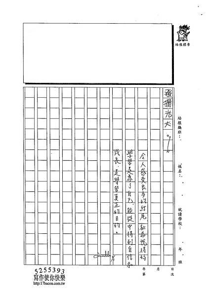 102W5305劉祉希 (4)