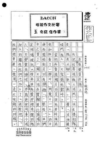 102W5305謝承諺 (1)