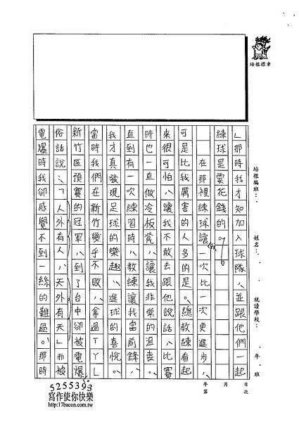 102W5305謝承諺 (2)