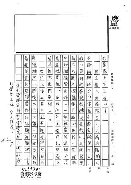 102W5305謝承諺 (3)