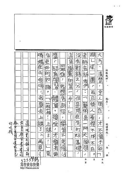 102W5305周莉蘋 (3)