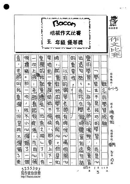 102W5305陳雲如 (1)