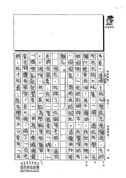 102W5305陳雲如 (2)