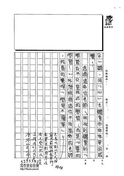 102W5305陳雲如 (3)