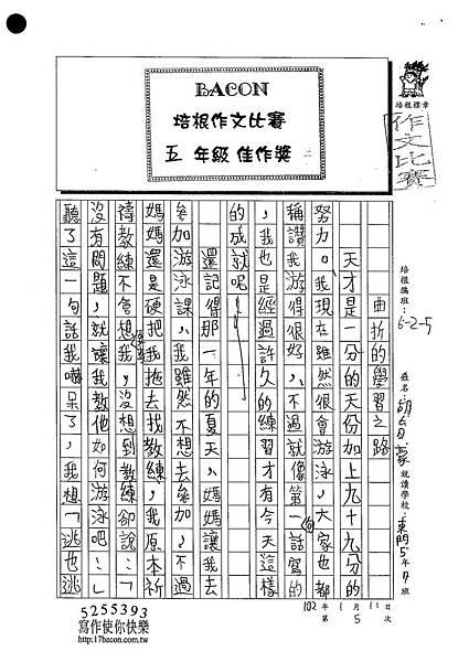 102W5305胡育豪 (1)