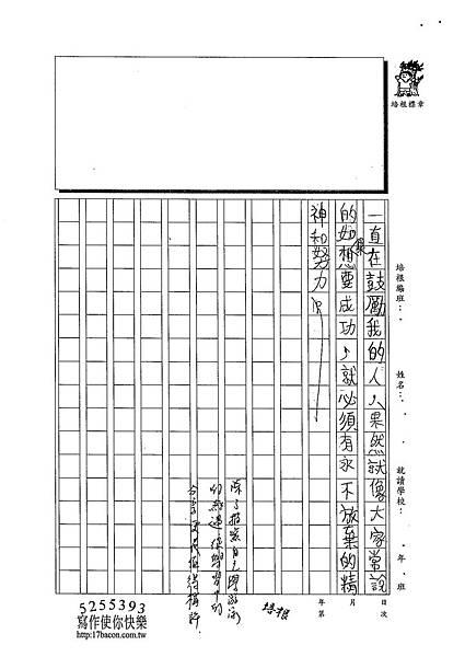 102W5305胡育豪 (3)