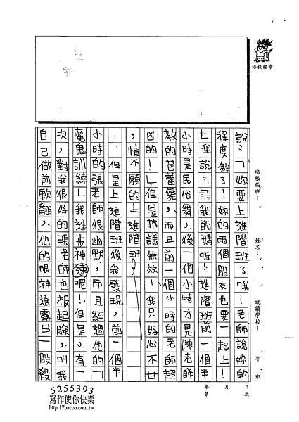 102W5305徐若寧 (2)
