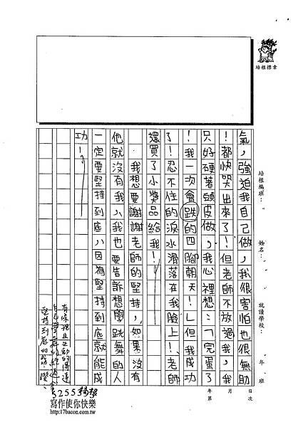 102W5305徐若寧 (3)
