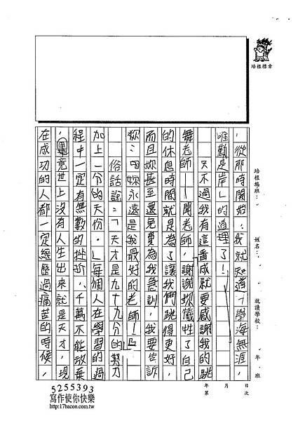 102W5305葉品辰 (2)
