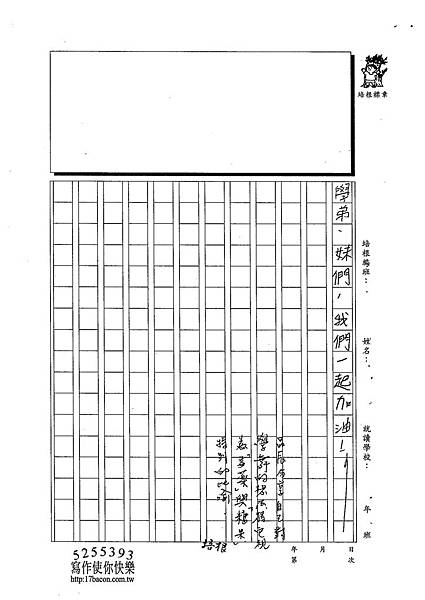102W5305葉品辰 (3)