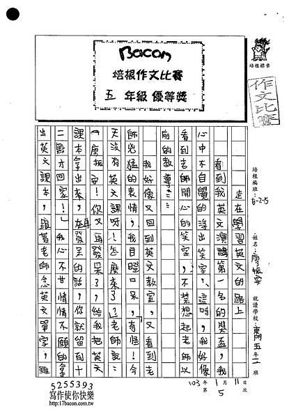 102W5305廖振安 (1)