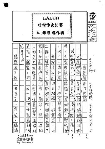 102W5305林欣樺 (1)