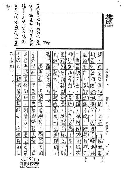 102W5305林欣樺 (2)