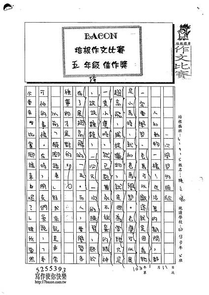 102W5305陳立曦 (1)